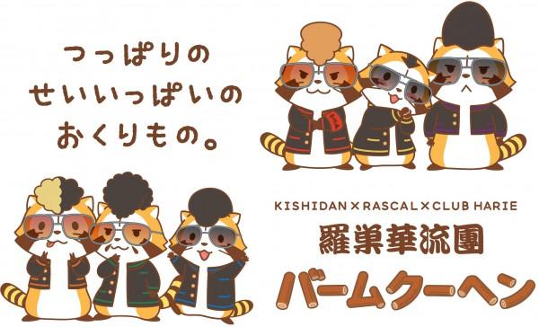 氣志團×ラスカル×洋菓子店「クラブハリエ」