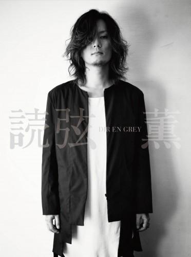 Kaoru-Dokugen_H1_FIX