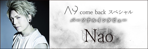A9 come back スペシャル パーソナルインタビュー Nao