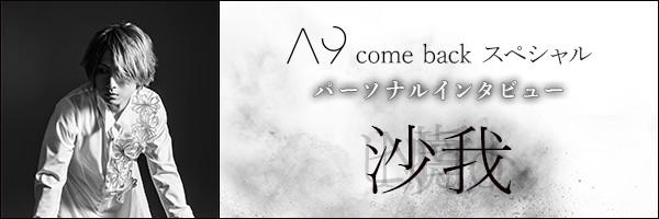 A9 come back スペシャル パーソナルインタビュー 沙我