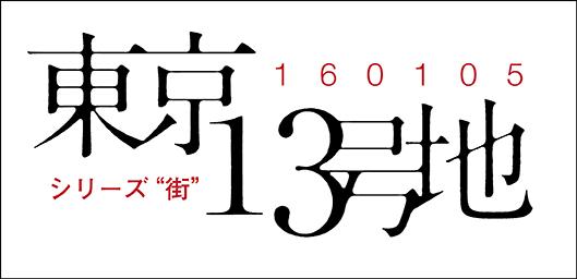 東京13号地_ロゴ-72