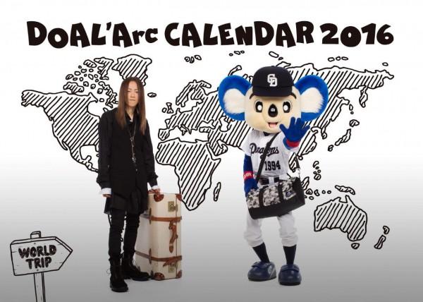 ドアラルクカレンダー2016表紙アザーカット