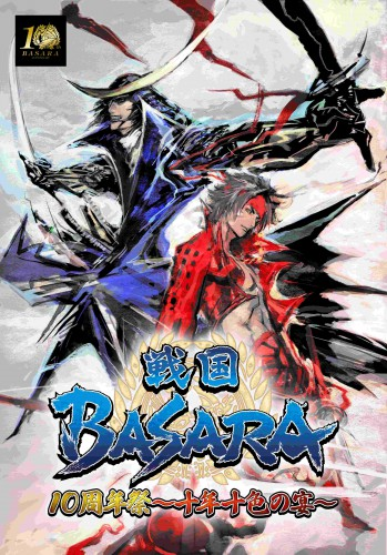 basara_10thevent_01s
