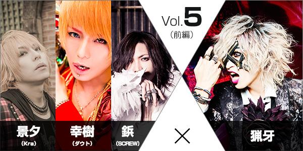 Vol.5(前編) 景夕(Kra)&幸樹(ダウト)&鋲(SCREW)×猟牙