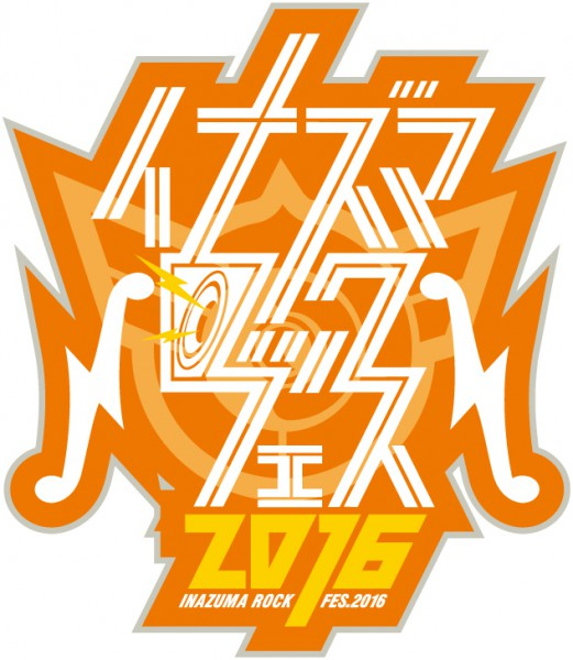 irf16_logo01