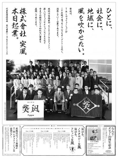 日経産業新聞S