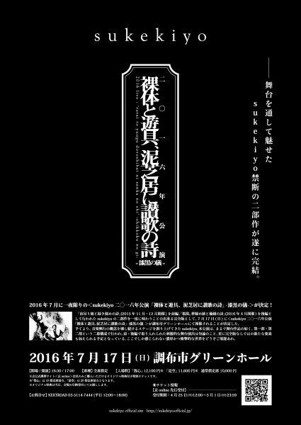 sukekiyo 二〇一六年公演「裸体と遊具、泥芝居に讃歌の詩」-漆黒の儀-