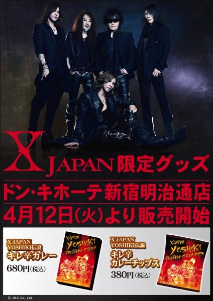 X_JAPAN_0411 (1) (1)_1500