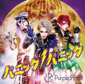 Purple-Stone_CD-JK_A