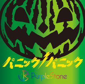 Purple-Stone_CD-JK_C