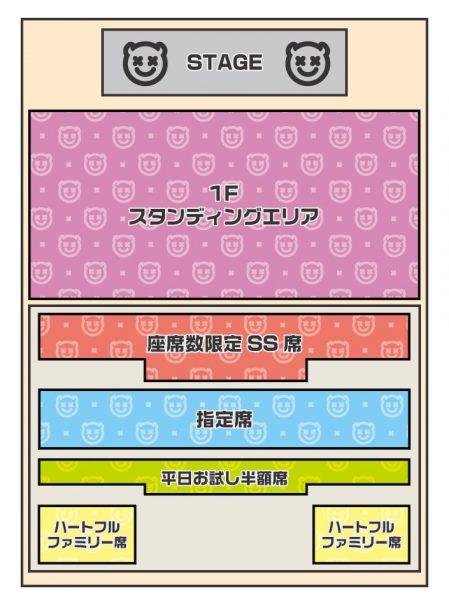 20161125_EX_座席図