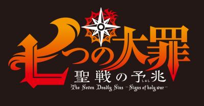 七つの大罪ロゴ
