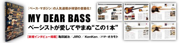 MY-DEAR-BASS_1000_240