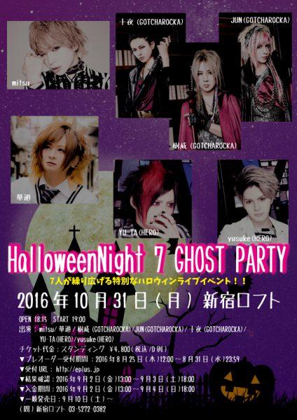 HalloweenNight 7 GHOST PARTY