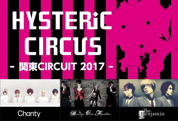 20160917_hckantocircuite2017-1