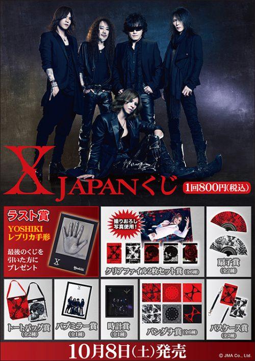 x_japan_kuji_a4_0915004-1