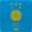宇宙トラベラー CELL盤