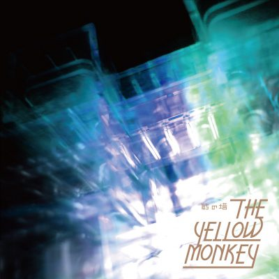 THE YELLOW MONKEY『砂の塔』