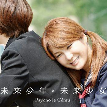 PsycholeCemu-未来少年×未来少女JKT