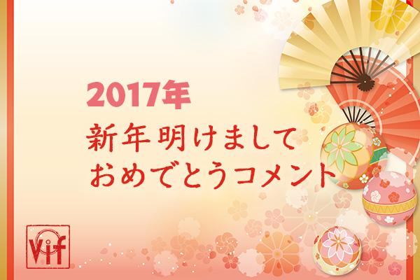 2017年新年明けましておめでとうコメント