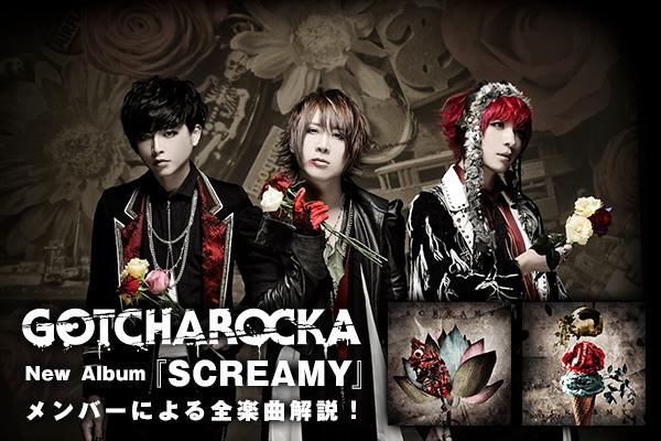 GOTCHAROCKA New Album『SCREAMY』 メンバーによる全楽曲解説!