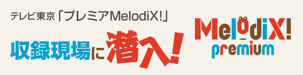 テレビ東京「プレミアMelodiX!」収録現場に潜入!