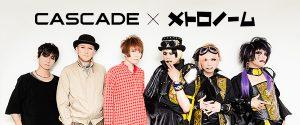 CASCADE×メトロノーム