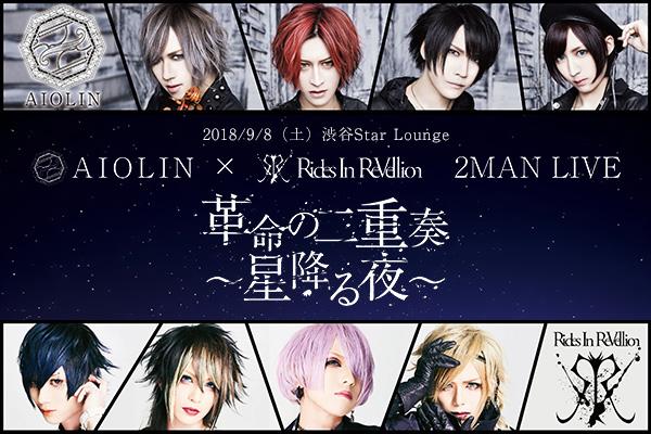 AIOLIN×Rides In ReVellionツーマンライブ「革命の二重奏~星降る夜~」スペシャル対談