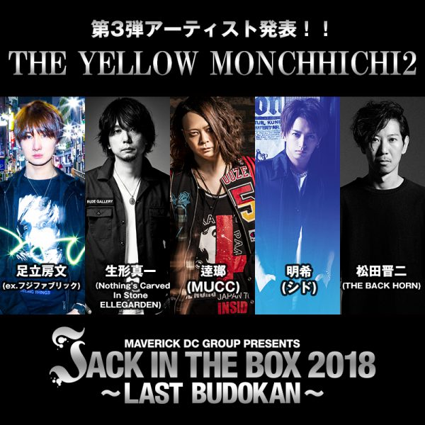 jack in the box 2018 第3弾出演者発表 逹瑯招集セッションバンド the