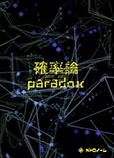 確率論≠paradox