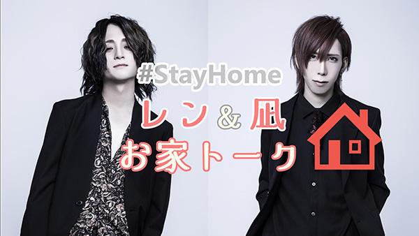 其の四 ~#StayHome~