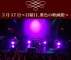3月17日〜日曜日、紫色の映画館〜