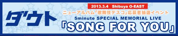 ダウト ニューアルバム「歌舞伎デスコ」応募者抽選イベント「SING FOR YOU」
