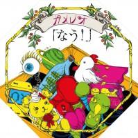 カメレオ「なう!」初回盤ジャケ写_DCCL86-87