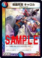 Hemenway_startkakumei_Card_sample