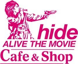 hidecafe