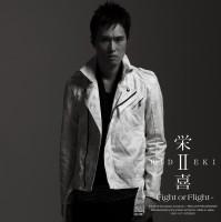 栄喜Ⅱ~Fight or Flight~通常