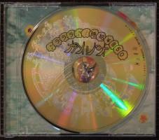 カメレオ GOLD DISC