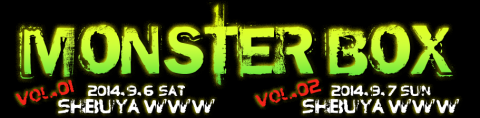 monsterbox_vol1vol2_logo