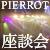 PIERROT RESPECT 座談会(苑×松本誠治×miko)後編