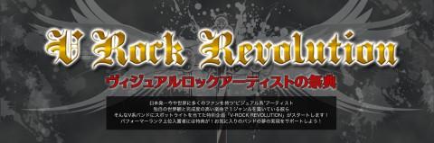 V-ROCK REVOLUTION main