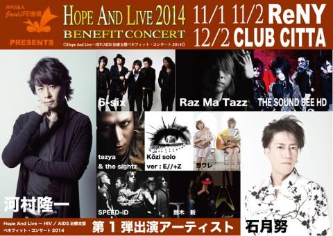 hopeandlive_concert