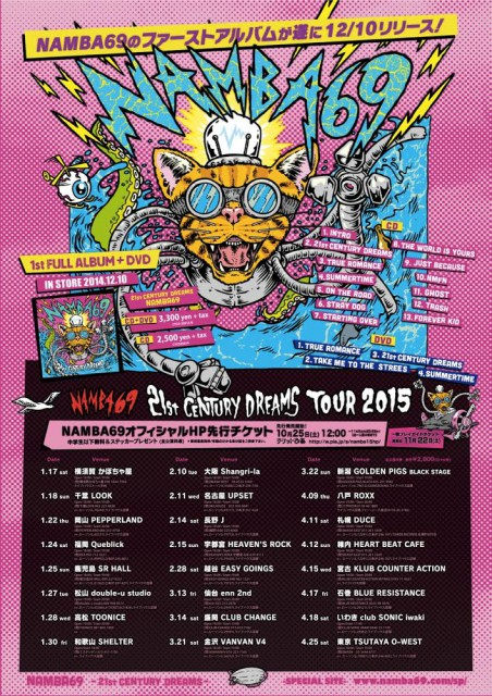21st CENTURY DREAMS TOUR 2015
