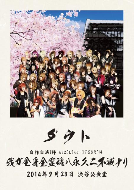 ダウト_中野DVD_トール_J