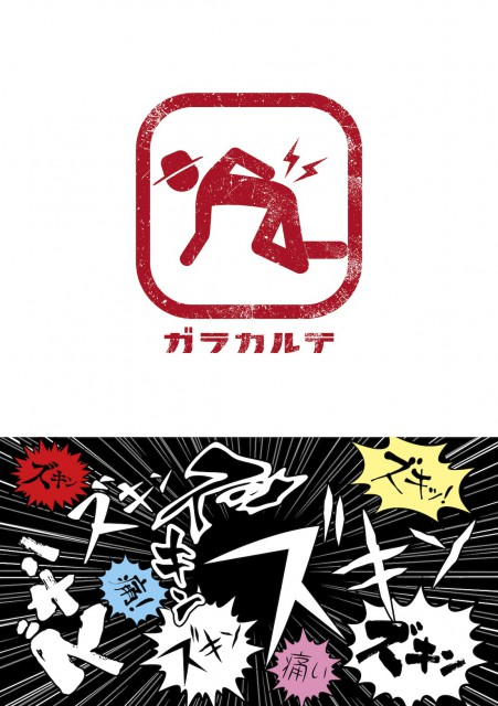 gara_cover_obi