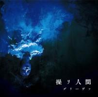 AMWK-16_FIX グリーヴァ 2015年4月29日(水)5th Single「操リ人間」