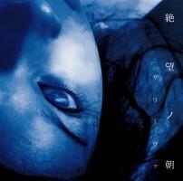 AMWK-15_FIX グリーヴァ 2015年4月29日(水)4th  Single「絶望ノ朝」