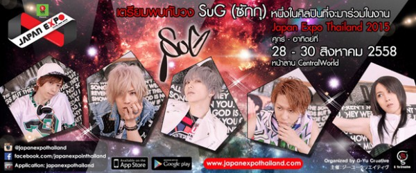 SUG_JAPAN EXPO THAILAND
