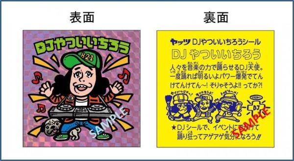 「DJやついいちろう」オリジナルステッカー