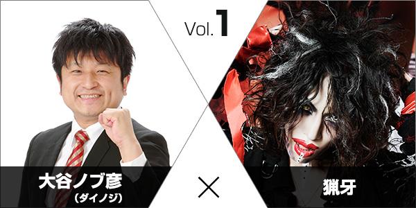 Vol.1 大谷ノブ彦(ダイノジ)×猟牙